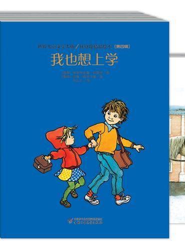 世界儿童文学大师林格伦精品绘本(第四辑)(7册)
