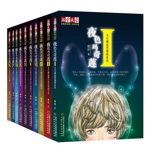 夜色玛奇莲(全10册)/《儿童文学》顾抒秘境小说系列