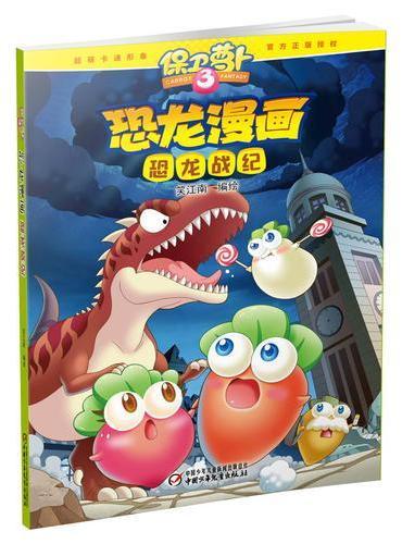 保卫萝卜·恐龙漫画 恐龙战纪
