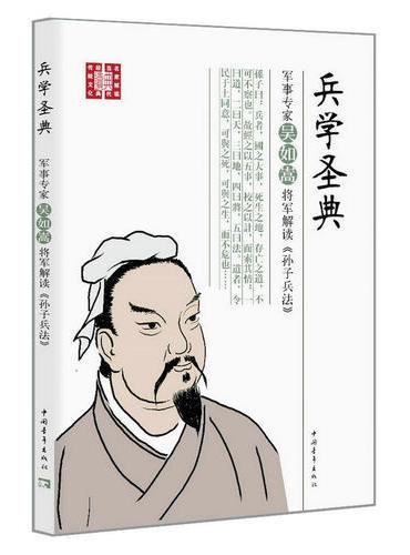 兵学圣典:军事专家吴如嵩将军解读《孙子兵法》