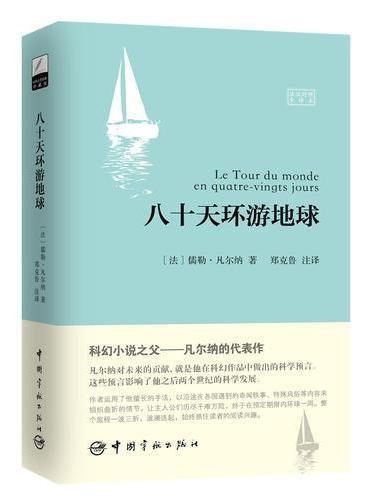 八十天环游地球 科幻小说之父凡尔纳的代表作 翻译家郑克鲁译