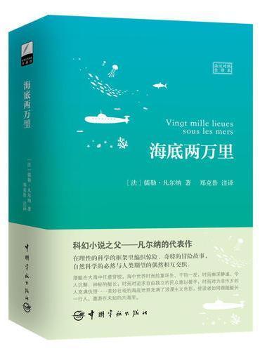 海底两万里 科幻小说之父凡尔纳的代表作 翻译家郑克鲁译