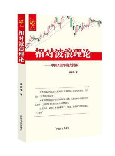 相对波浪理论—中国A股牛熊大揭秘 融合道氏理论与艾略特波浪理论,诠释市场运行内在规律,为投资者提供可靠的分析决策依据!