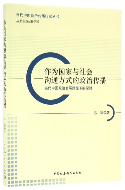 作为国家与社会沟通方式的政治传播-(当代中国政治发展路径下的探讨)