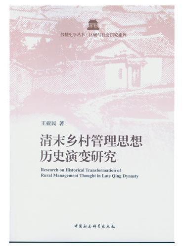 清末乡村管理思想历史演变研究