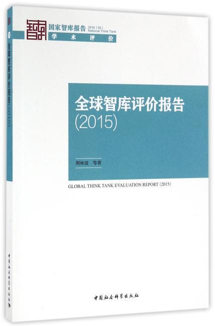 全球智库评价报告