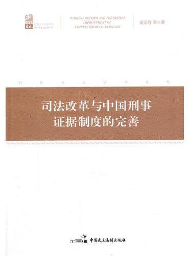 司法改革与中国刑事证据制度的完善