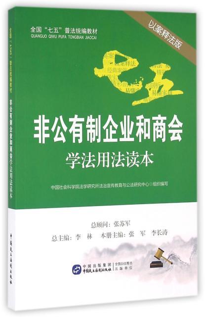非公有制企业和商会学法用法读本(以案释法版)