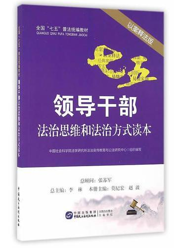 领导干部法治思维和法治方式读本(以案释法版)