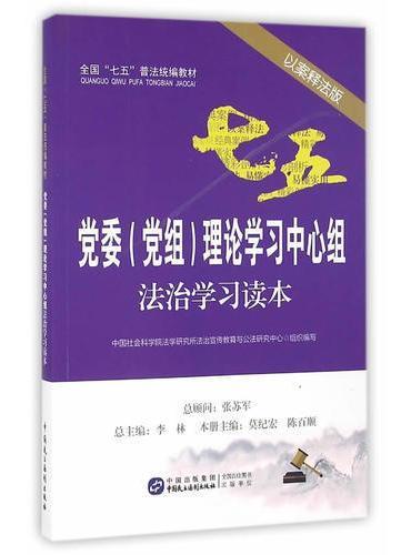 党委(党组)理论学习中心组法治学习读本(以案释法版)