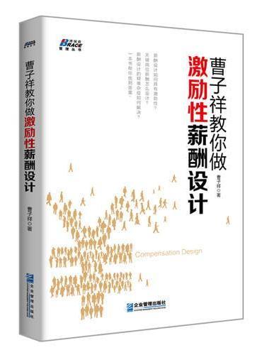 曹子祥教你做激励性薪酬设计——一本书轻松学会薪酬设计(博瑞森图书)