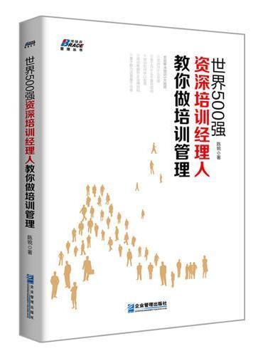 世界500强培训经理人教你做培训管理--和东风汽车学培训管理(博瑞森图书)