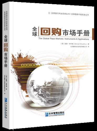 全球回购市场手册