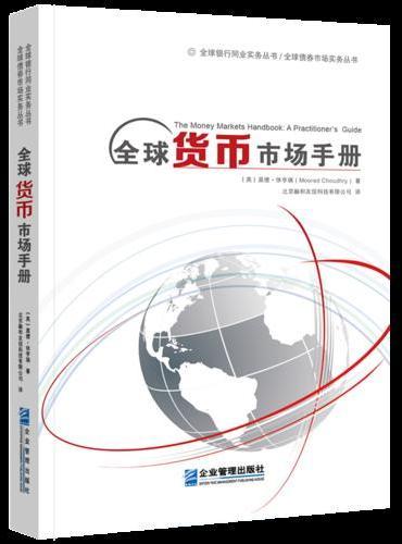 全球货币市场手册