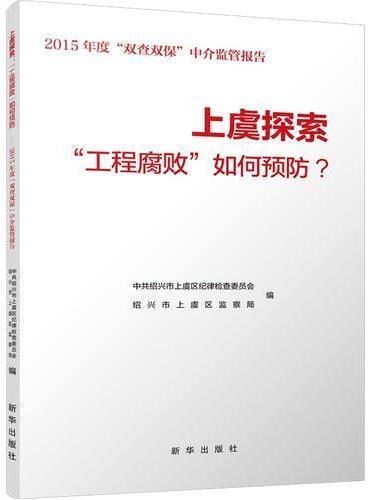 """上虞探索:""""工程腐败""""如何预防?"""