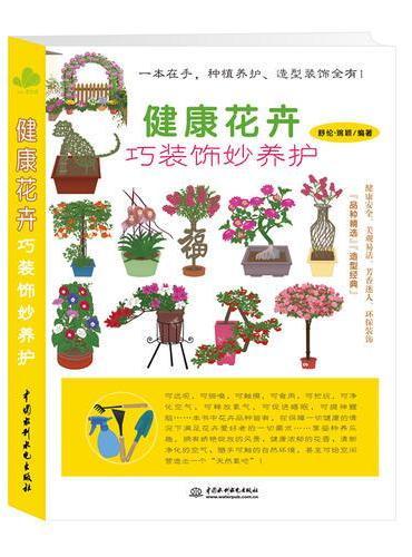 健康花卉巧装饰妙养护