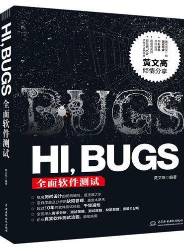 HI,BUGS——全面软件测试