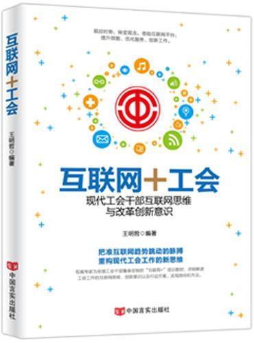 互联网+工会:现代工会干部互联网思维与改革创新意识