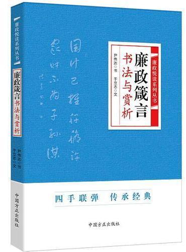 廉洁悦读系列丛书-廉政箴言书法与赏析