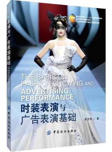 时装表演与广告表演基础