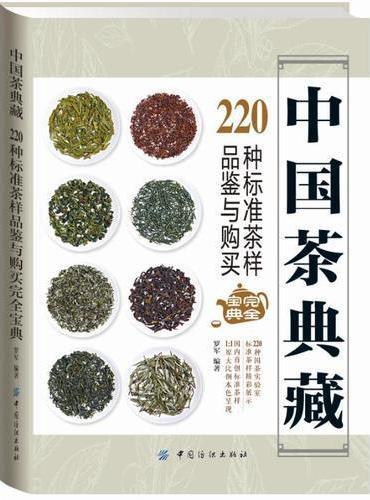 中国茶典藏: 220种标准茶样品鉴与购买完全宝典