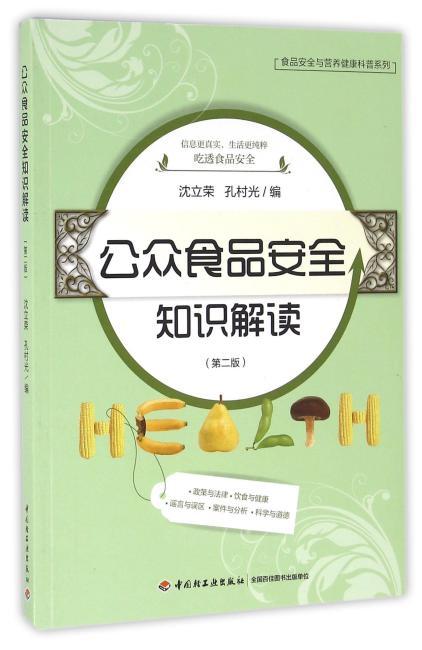 公众食品安全知识解读(第二版)-食品安全与营养健康科普系列