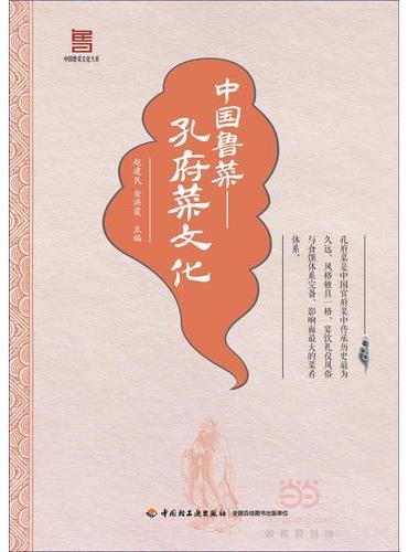 中国鲁菜:孔府菜文化
