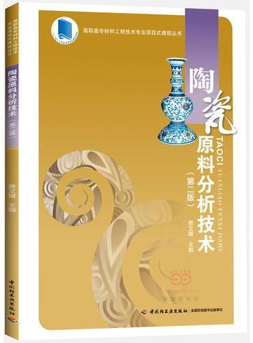 陶瓷原料分析技术(第二版)(高职高专材料工程技术专业项目式课程丛书)