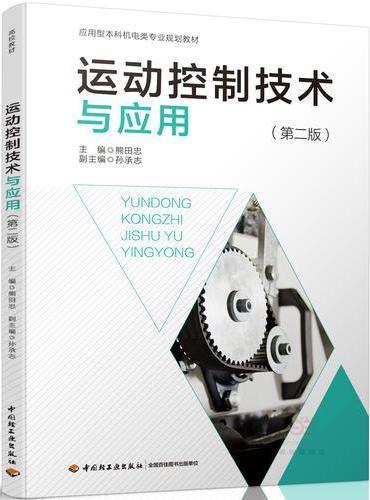 运动控制技术与应用(第二版)(应用型本科机电类专业规划教材)