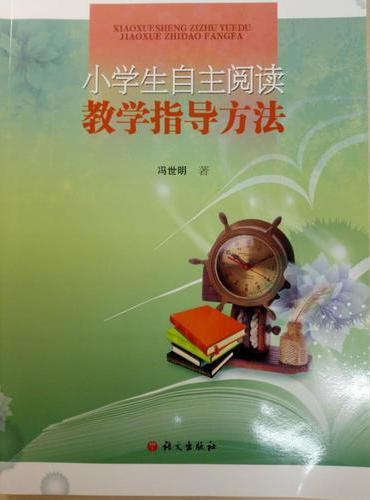 小学生自主阅读教学指导方法