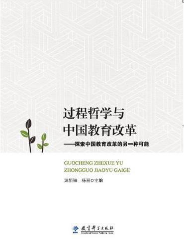 过程哲学与中国教育改革——探索中国教育改革的另一种可能