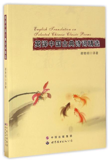 英译中国古典诗词精选