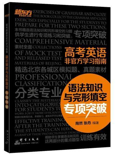 新东方 高考英语非官方学习指南:语法知识与完形填空专项突破