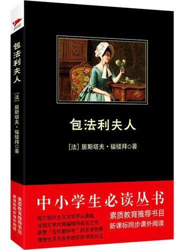 包法利夫人 中小学生必读丛书 教育部新课标推荐书目