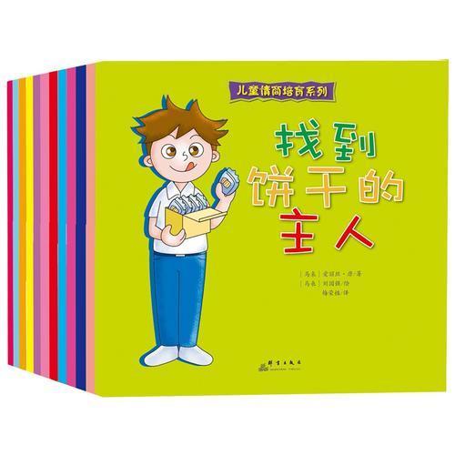 """""""我能我可以""""儿童情商培育系列(英汉双语阅读)(全12册)"""