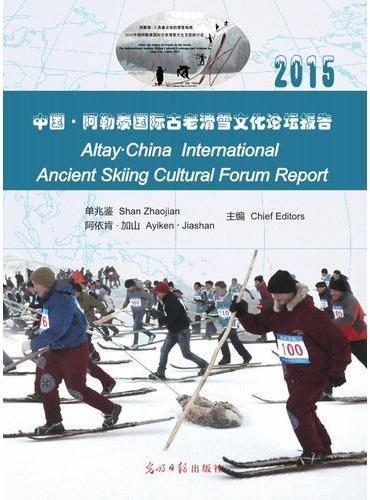 中国·阿勒泰国际古老滑雪文化论坛报告