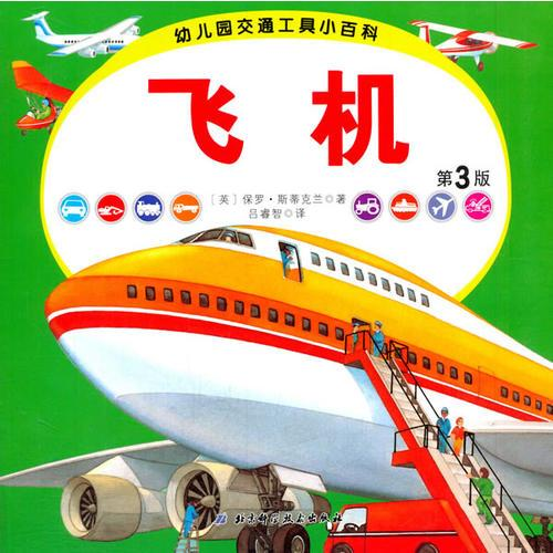 幼儿园交通工具小百科﹒飞机(第三版)
