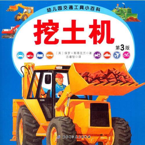 幼儿园交通工具小百科﹒挖土机(第三版)