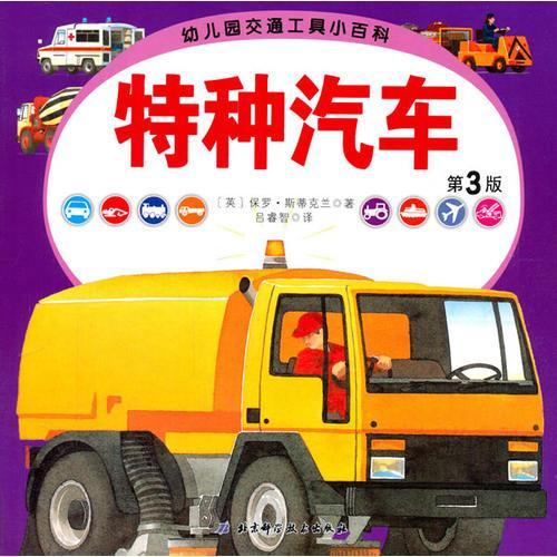 幼儿园交通工具小百科﹒特种汽车(第三版)