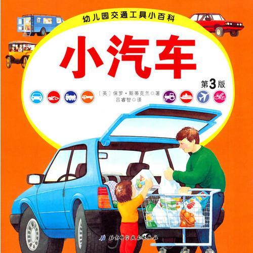幼儿园交通工具小百科﹒小汽车(第三版)
