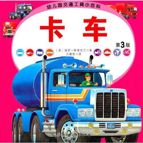 幼儿园交通工具小百科﹒卡车(第三版)
