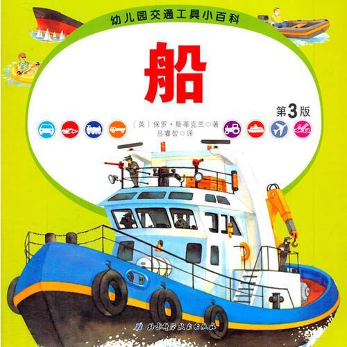 幼儿园交通工具小百科﹒船(第三版)