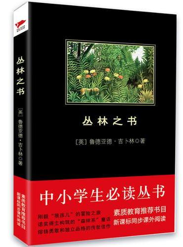 丛林之书 中小学生必读丛书 教育部新课标推荐书目