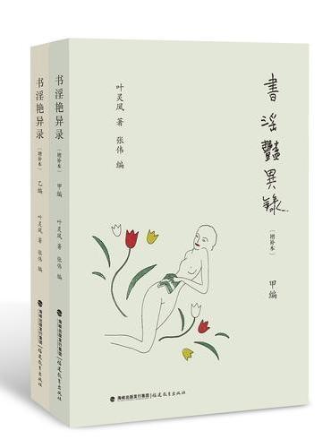 书淫艳异录(精装增补本)