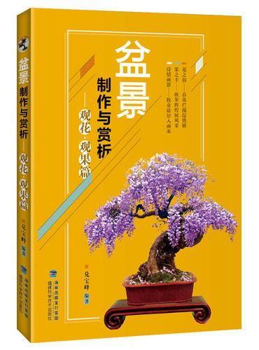 盆景制作与赏析——观花·观果篇