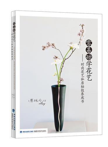 零基础学花艺——时尚花艺私房秘技养成书