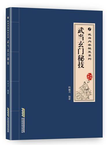 武当内家秘籍系列 武当玄门秘技(经典珍藏版)