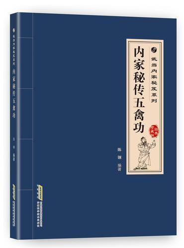 武当内家秘籍系列 内家秘传五禽功(经典珍藏版)