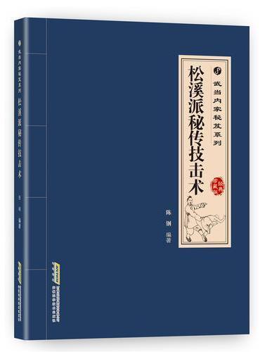 武当内家秘籍系列 松溪派秘传技击术(经典珍藏版)
