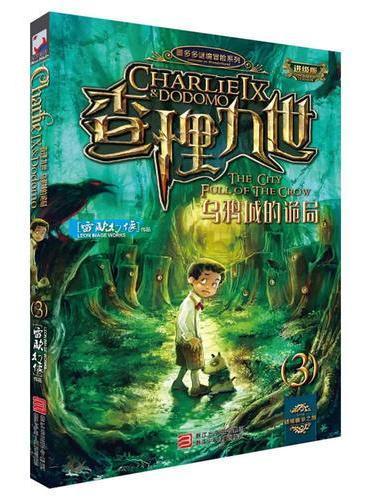 墨多多谜境冒险系列 查理九世 进级版:乌鸦城的诡局(3)